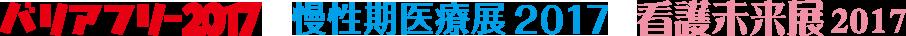 第23回高齢者・障がい者の快適な生活を提案する総合福祉展 バリアフリー2017/慢性期医療展2017/看護未来展2017