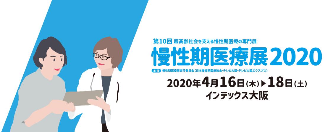 慢性期医療展2020