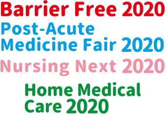BarrierFree2018/Post-Acute Medicine Fair 2018/Nursing Next 2018/Home Medical Care 2018